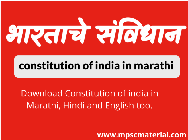 bhartiya samvidhan in marathi pdf free download.