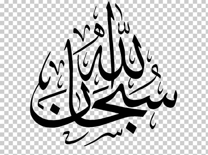 Subhan Allah El Coran (the Koran PNG, Clipart, Allah, Arabic, Arabic.