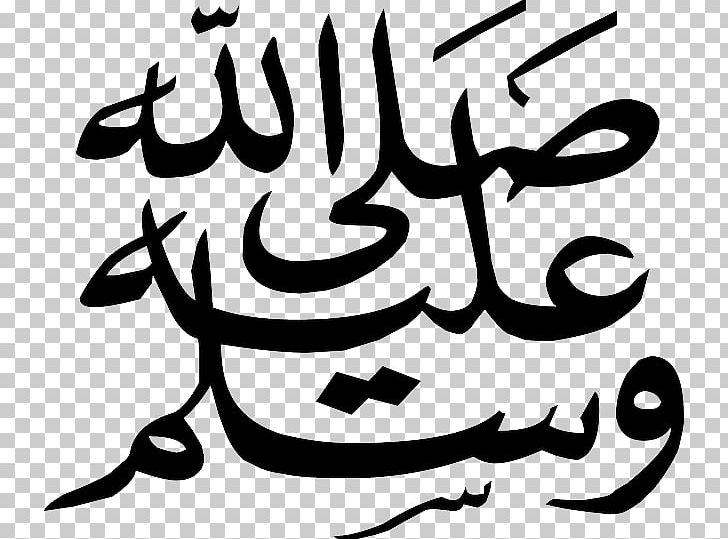 El Coran (the Koran PNG, Clipart, Allah, Art, Artwork, Black, Black.