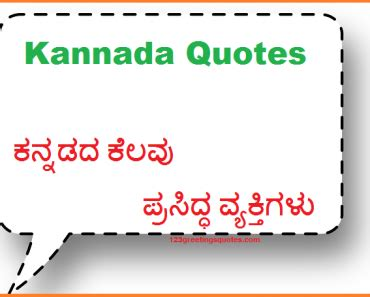 Essay On Corruption In Kannada Language Pdf.