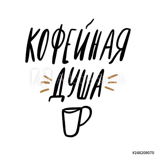 Vector, clipart, isolated. Hand lettered russian.