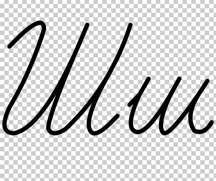 Sha Cursive Cyrillic Script Russian Alphabet Letter PNG, Clipart.