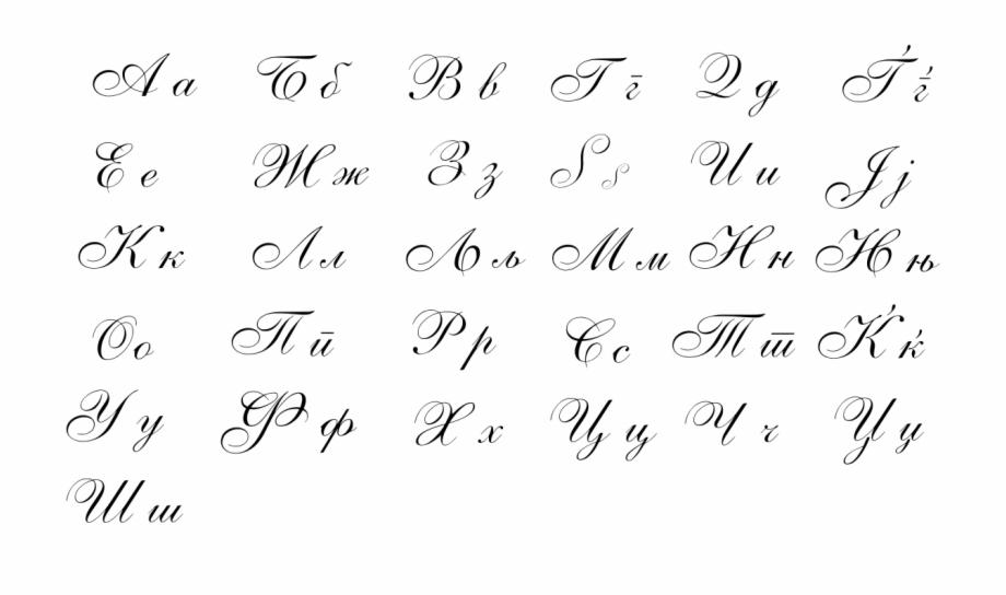 Cursive Letters Free PNG Images & Clipart Download #1980334.