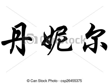 Stock Illustrations of English name Danielle in chinese.