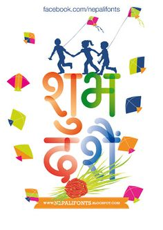 Find here Dashain 2014 or 2071 animated Greeting Cards. Here are.