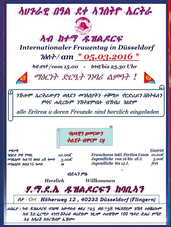 Dehai News Mailing List Archive: CORRECTION
