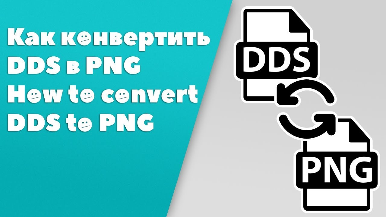 How to Convert dds to png (jpg, bmp, tif).