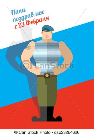 Vector Illustration of 23 February. Greeting card. Day of.