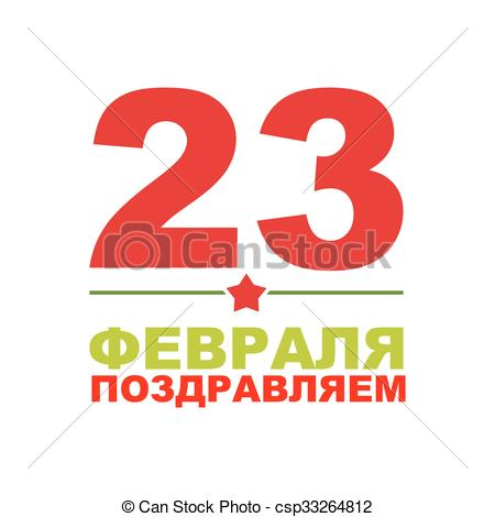23 february clipart vector clip art of 23 february day of.
