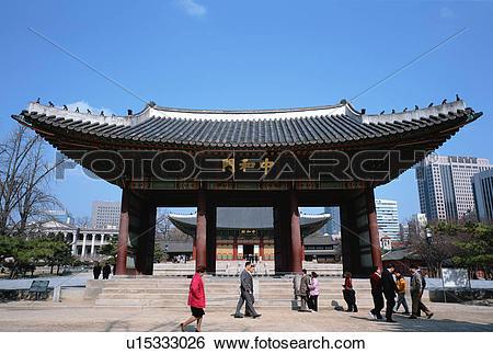 Stock Images of Deoksugung Palace, Seoul, Korea u15333026.