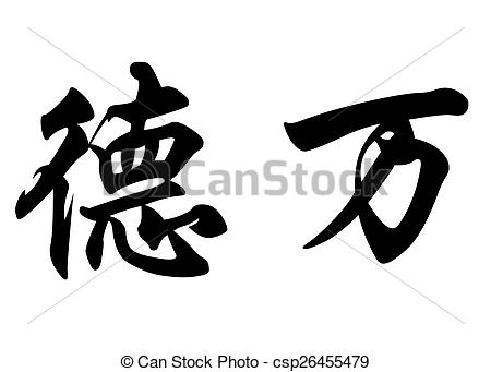 Stock Illustrations of English name Devon in chinese calligraphy.