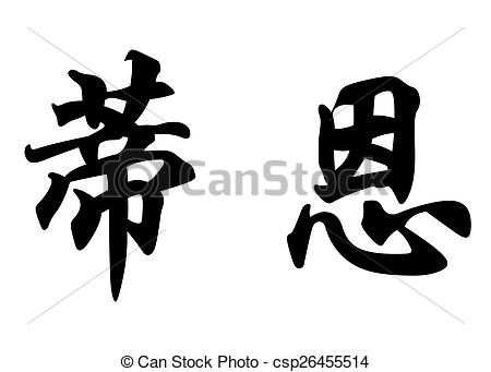 Clipart of English name Dione in chinese calligraphy characters.