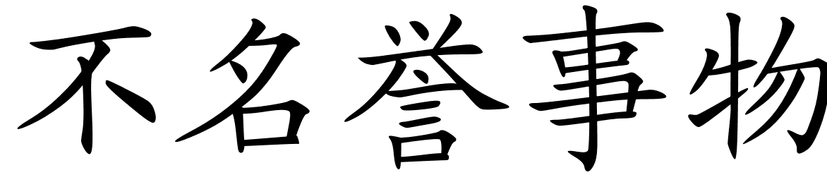 Chinese Symbols For Dishonour.