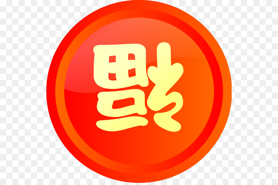 China Double Happiness Clip art.