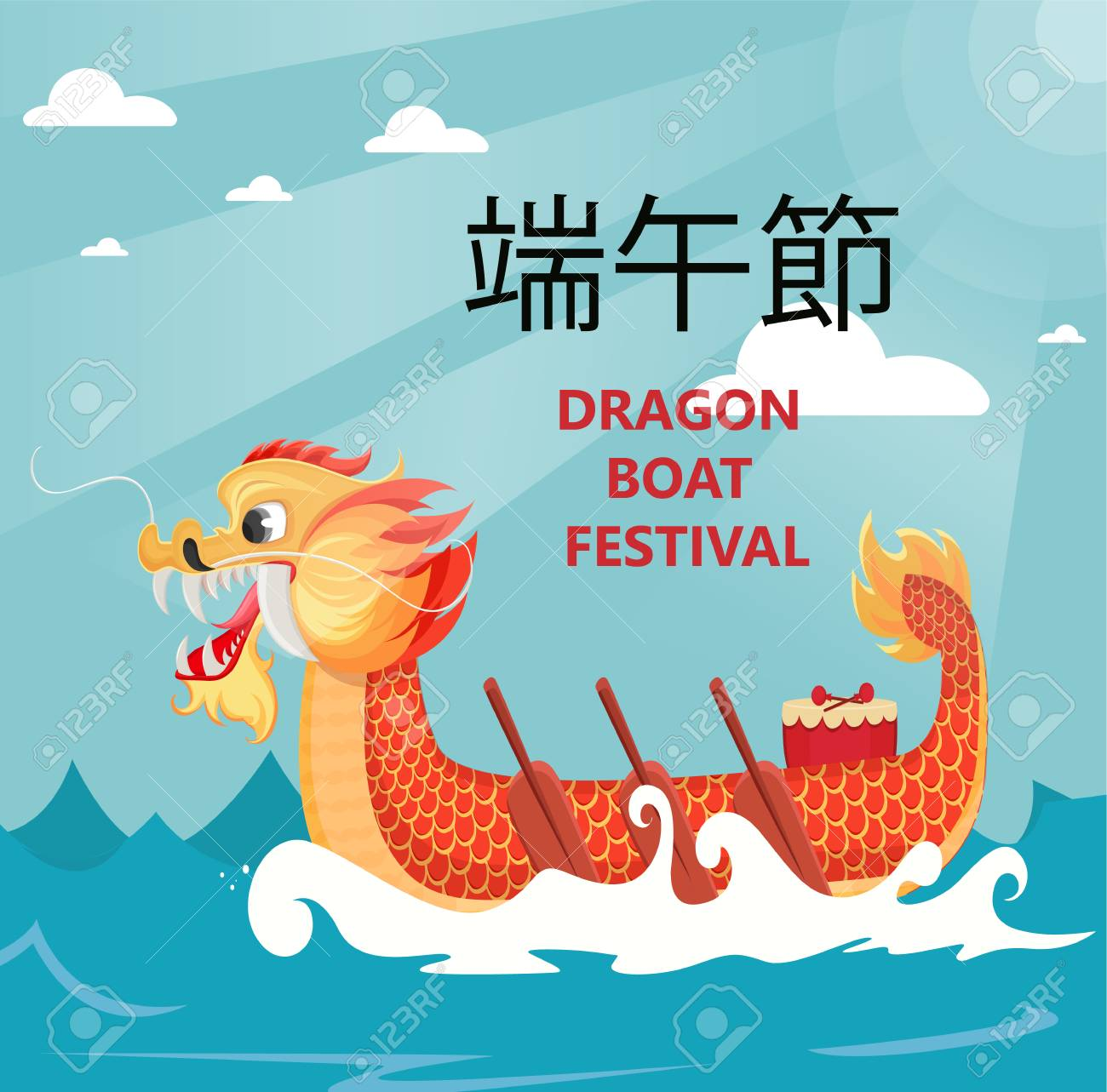 Dragon Boat Festival greeting card or poster. Text translates...