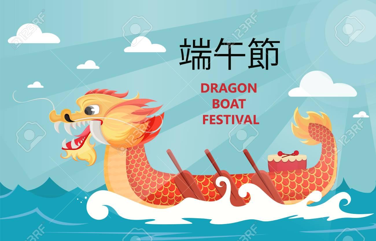 Dragon Boat Festival greeting card. Text translates as Dragon...