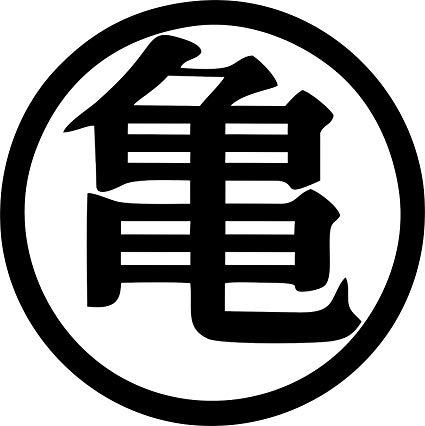 Dragon Ball Z Logo 5.5\