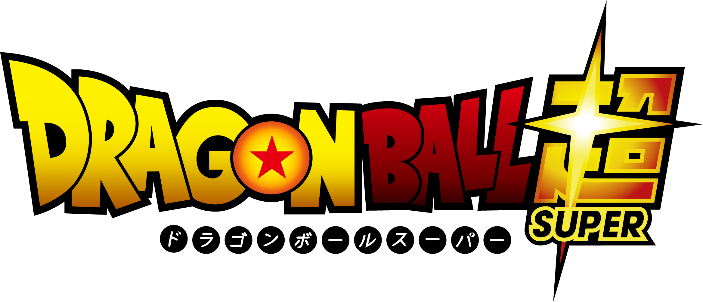 2019 的 Hola, aca dejo el logo de Dragon Ball Super con.