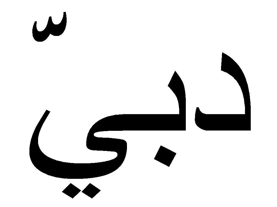 Brand New: New Logo for Dubai Tourism.