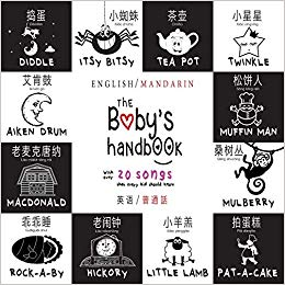 The Baby\'s Handbook: Bilingual (English / Mandarin) (Ying yu.