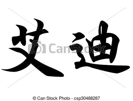 Stock Illustration of English name Eddie or Eddy in chinese.