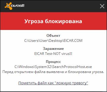 File:EICAR.png.