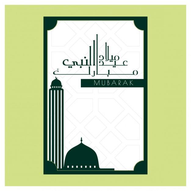 Eid milad un nabi poster.