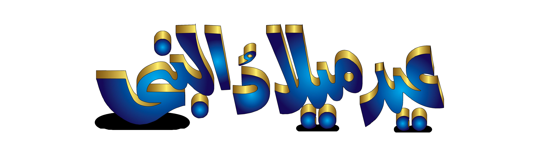 File:Eid Milad un Nabi Blue Font.png.