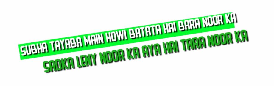 Eid Milad Un Nabi Png Text Made By Haniya Ali.