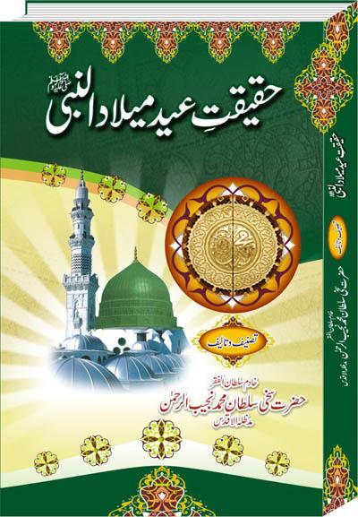 File:Haqeeqat e Eid Milad ul Nabi.PNG.
