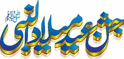 Jashan e Eid Milad un Nabi 3D Nastaleeq Font.