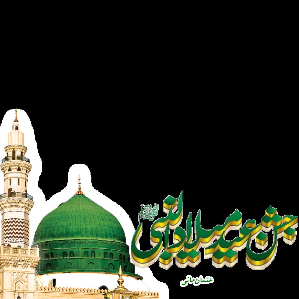Eid Milad Un Nabi.