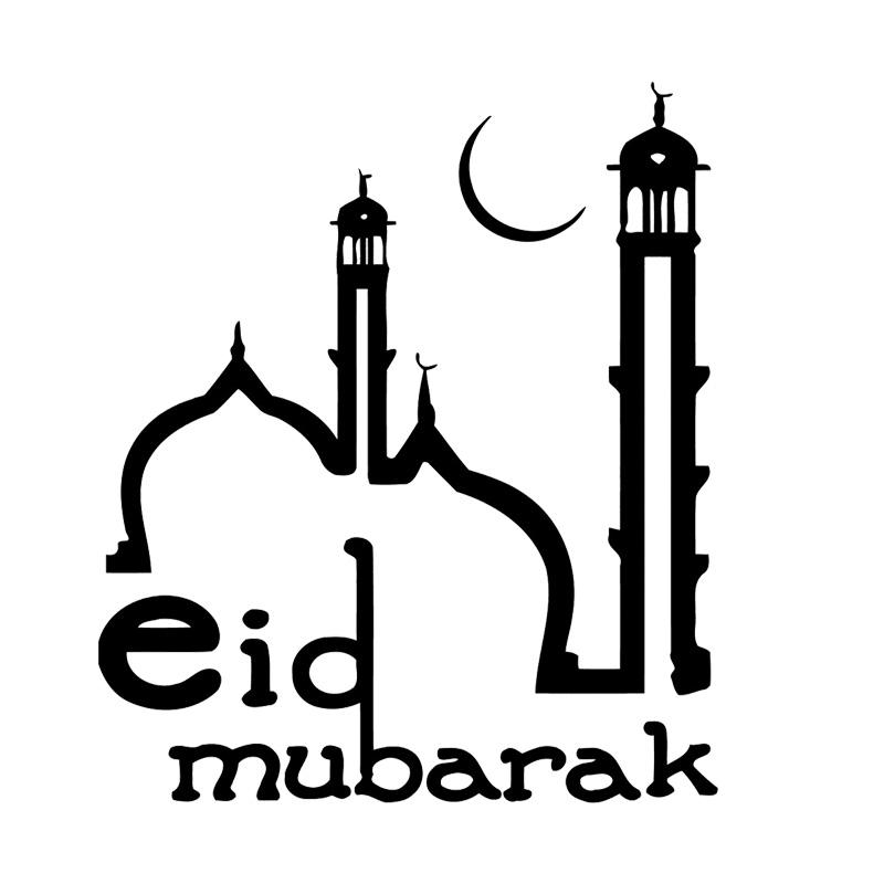 Eid mubarak clipart 4 » Clipart Station.