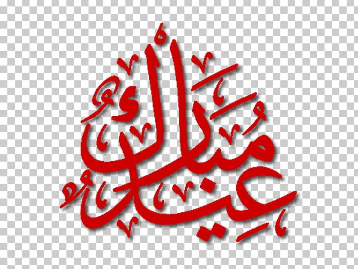 Eid Al Fitr File. PNG, Clipart, Arabic Alphabet, Arabic.