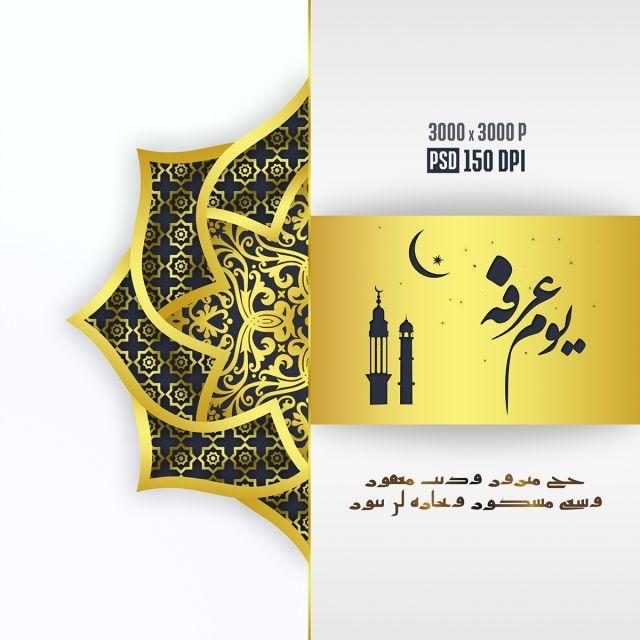 Awesome Eid Al Adha Design, Awesome, Luxury, Eid Mubarak PNG.