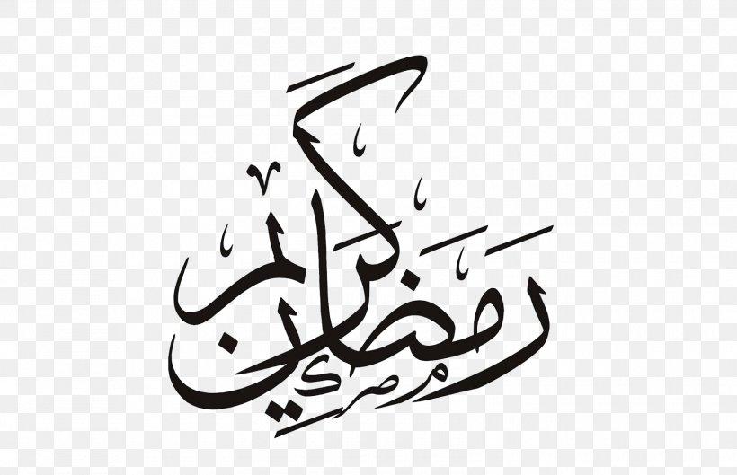 Ramadan Eid Mubarak Clip Art Eid Al.