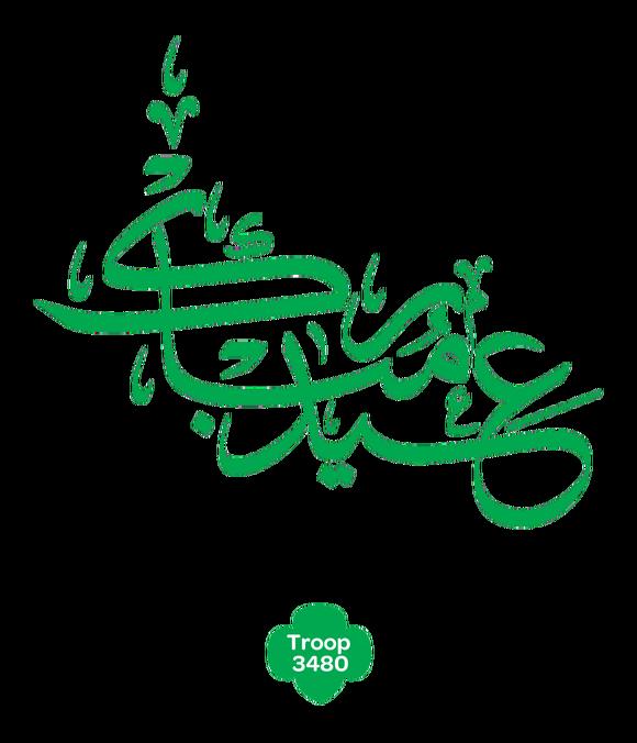 Download Free png Eid Mubarak!.