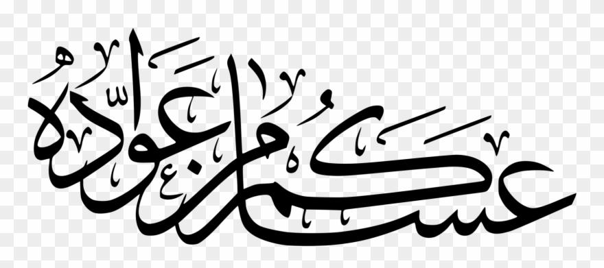 Eid Mubarak Eid Al Fitr Ramadan Eid Al Adha Arabic.