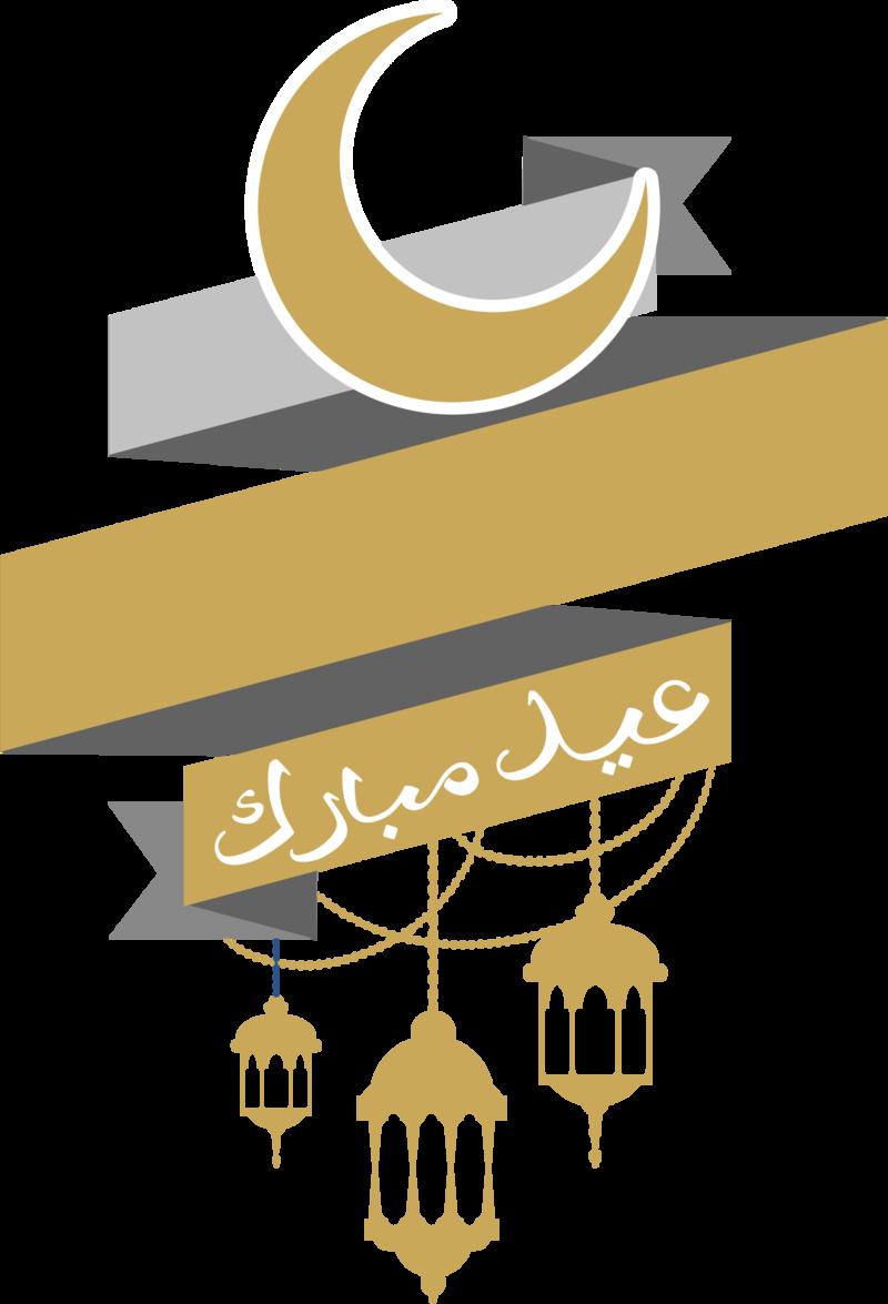 Download Free png eid mubarak.