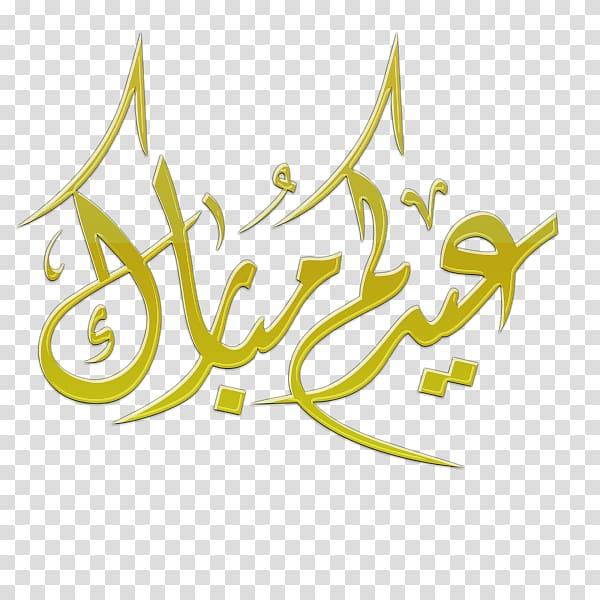 Yellow arabic text art, Eid Mubarak Eid al.
