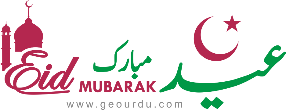 HD Eid Mubarak.