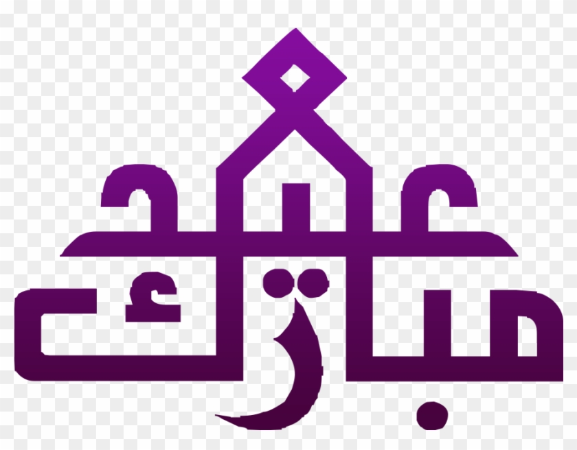 Eid Ul Adha 2017 Arabic, HD Png Download.