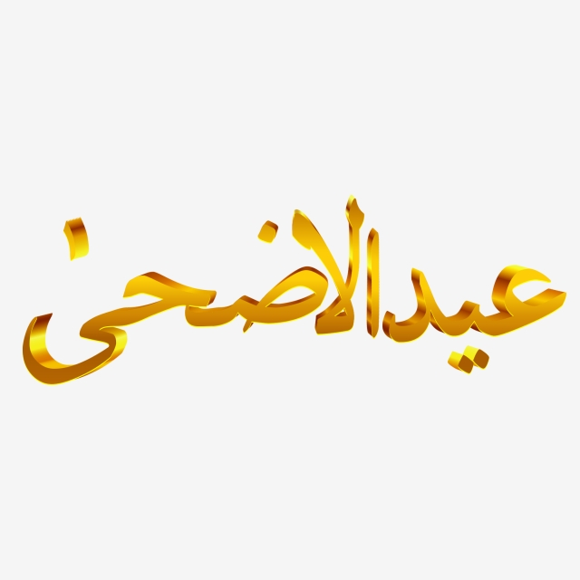 Eid Al Adha Png 3d Gold Calligraphy Art Font For Free Download.