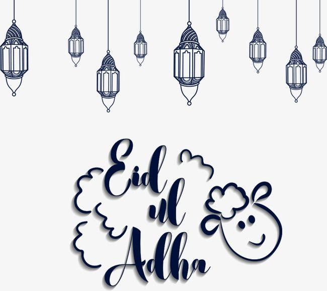 White Vector Eid Eid Al Adha, White, Eid, Creative Holiday PNG.