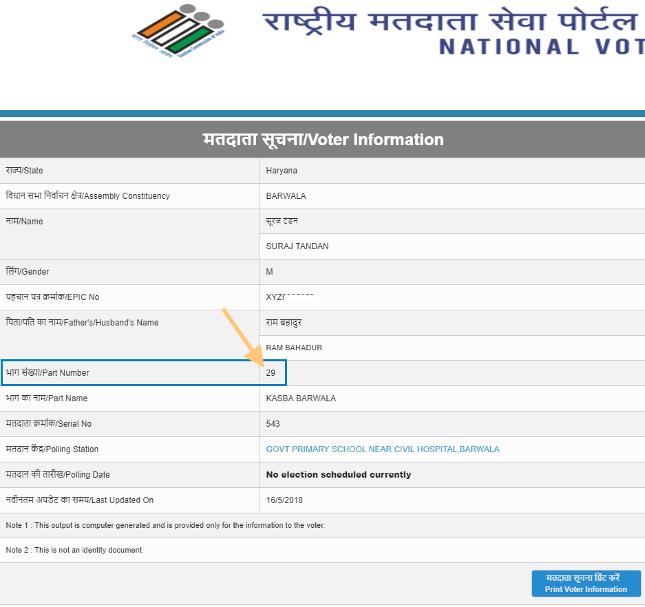 How to Know Part Number of Electoral Roll in Voter ID Online.