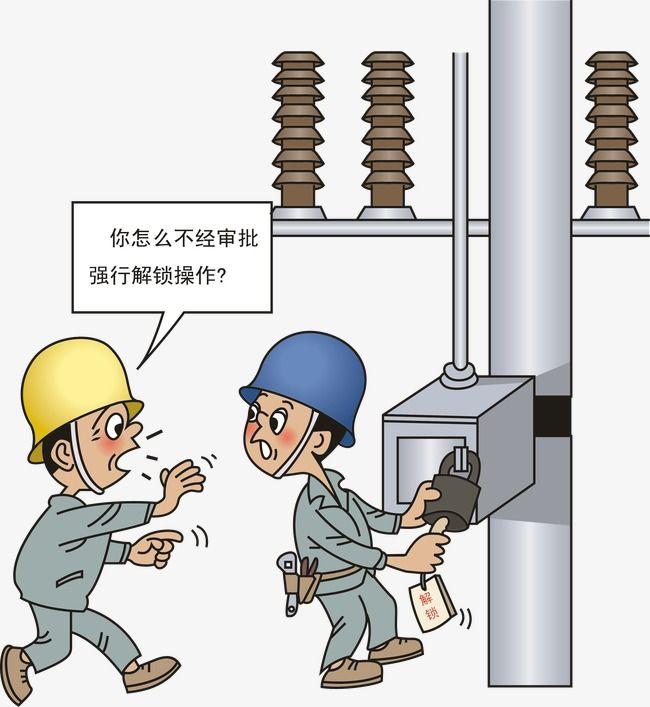 electrical safety illustration.