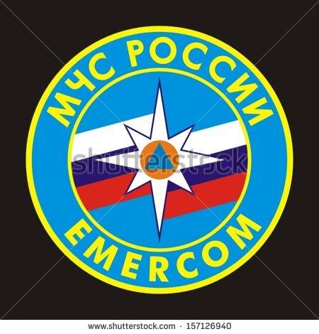 Emercom Of Russia.