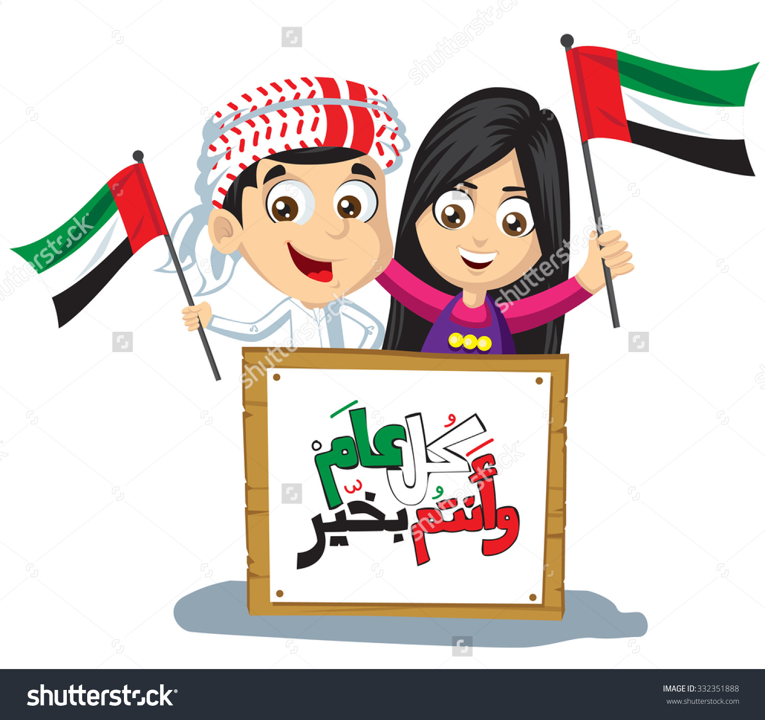 Emirate National Day Stock Vector 332351888.