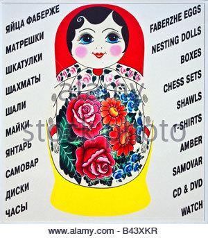 Russian Doll Souvenirs For Sale On Andrews Decent, Kiev, Ukraine.