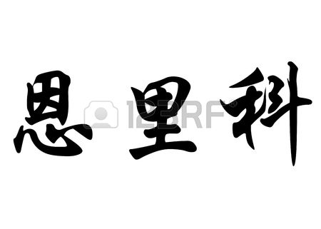 3,656 Kanji Cliparts, Stock Vector And Royalty Free Kanji.